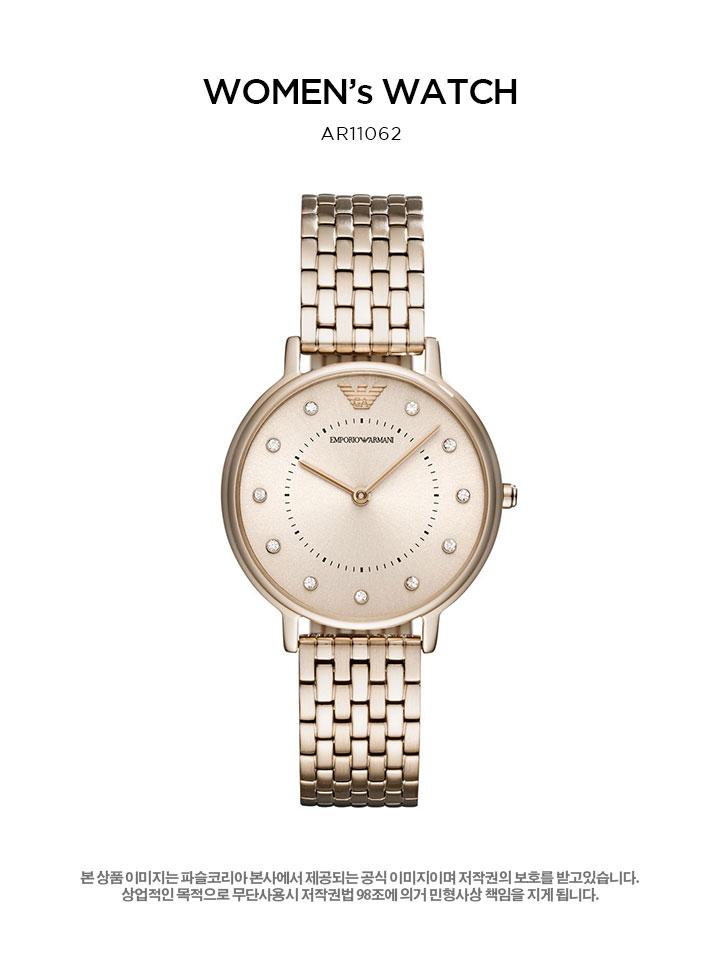 엠포리오 아르마니(EMPORIO ARMANI) 여자시계 AR11062