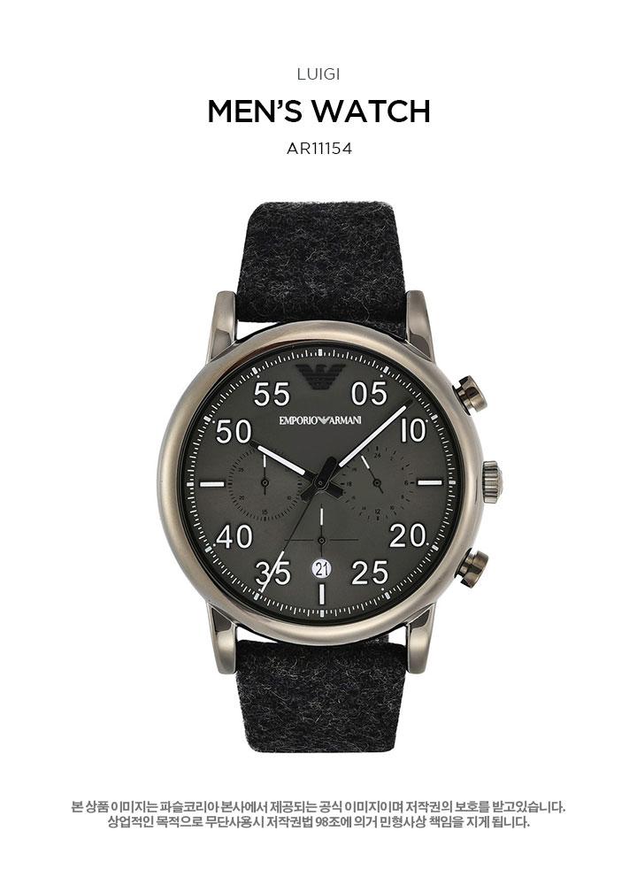 엠포리오 아르마니(EMPORIO ARMANI) 남자시계 AR11154 본사AS