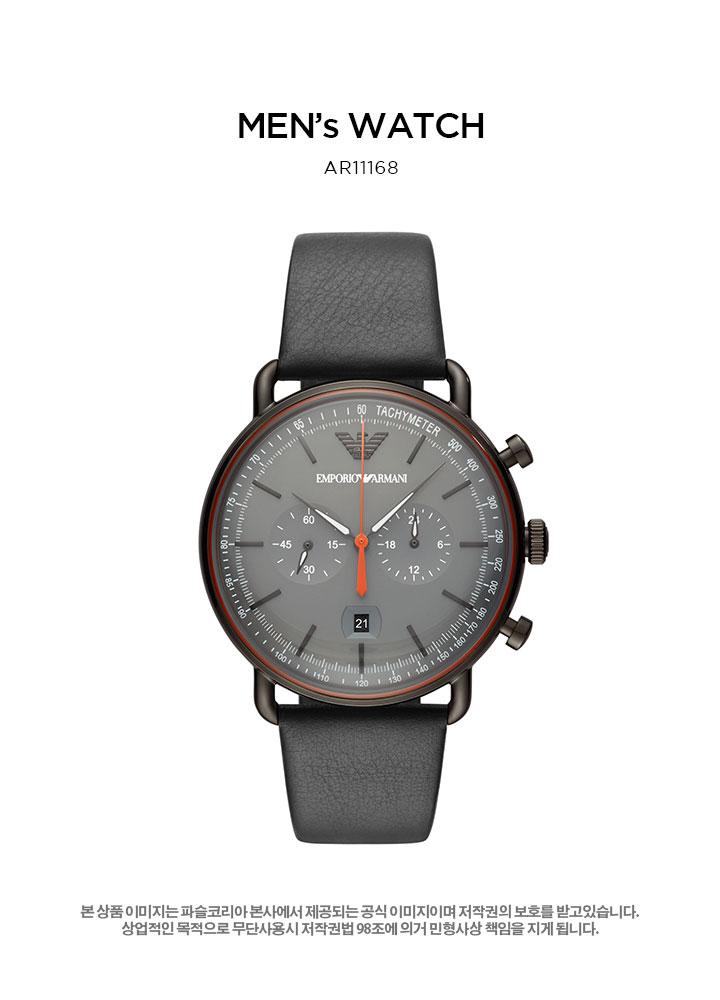 엠포리오 아르마니(EMPORIO ARMANI) 남자시계 AR11168