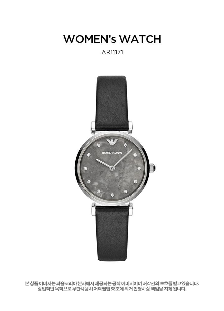 엠포리오 아르마니(EMPORIO ARMANI) 여자시계 AR11171