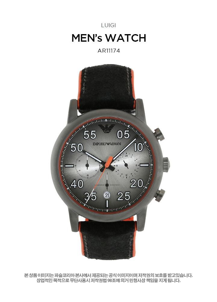 엠포리오 아르마니(EMPORIO ARMANI) 남자시계 AR11174 본사AS
