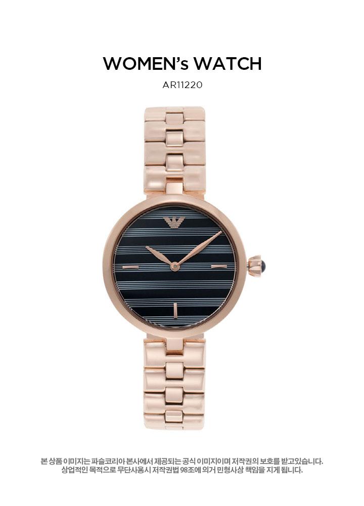 엠포리오 아르마니(EMPORIO ARMANI) 여자시계 AR11220 본사AS