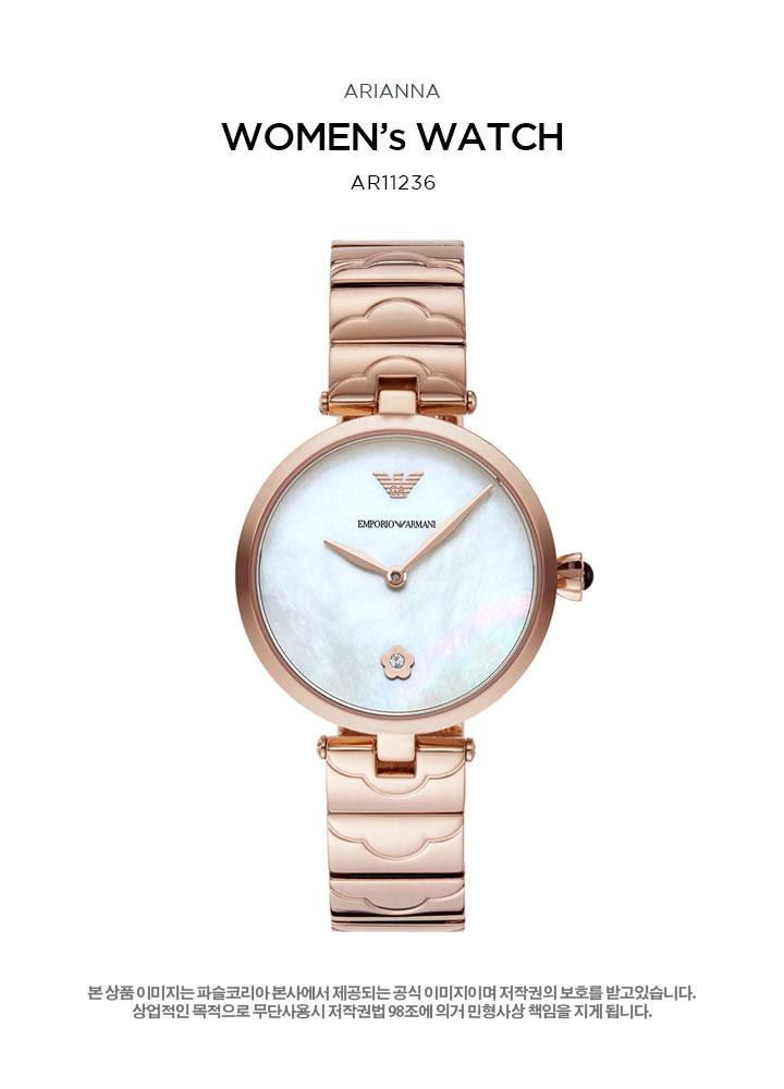 엠포리오 아르마니(EMPORIO ARMANI) 여자시계 AR11236 본사AS
