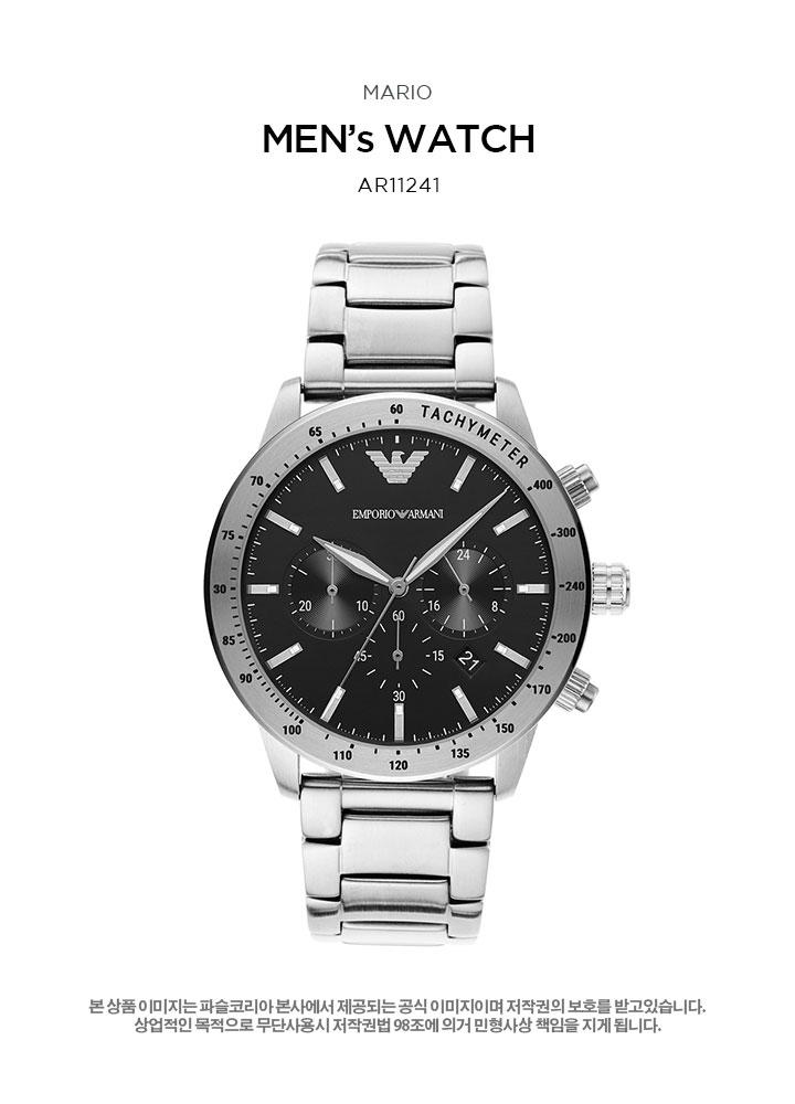 엠포리오 아르마니(EMPORIO ARMANI) 남자시계 AR11241