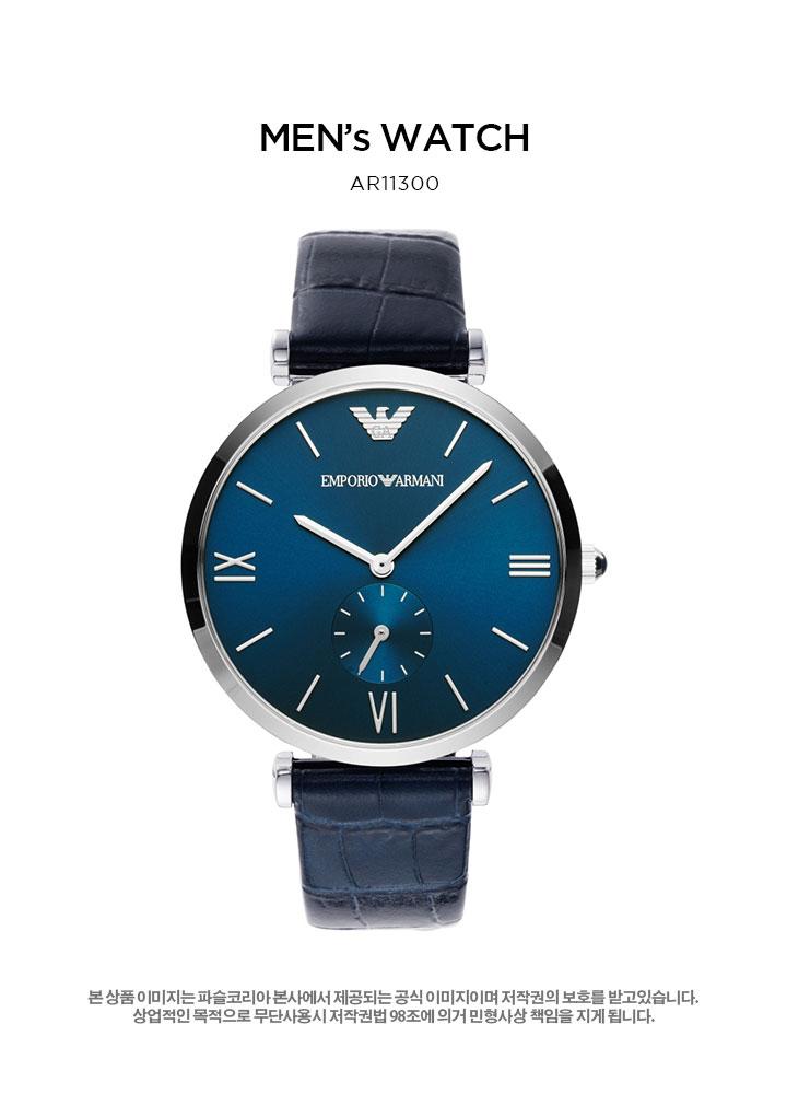 엠포리오 아르마니(EMPORIO ARMANI) 남자시계 AR11300