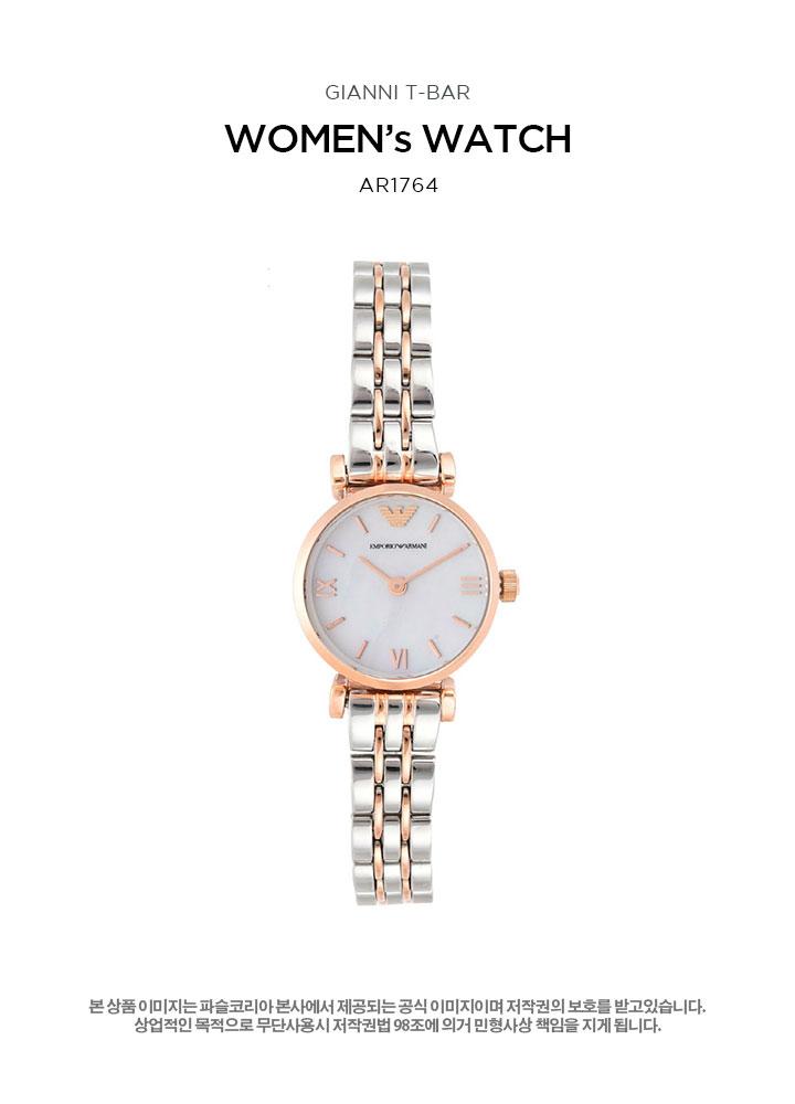 엠포리오 아르마니(EMPORIO ARMANI) 여자시계 AR1764