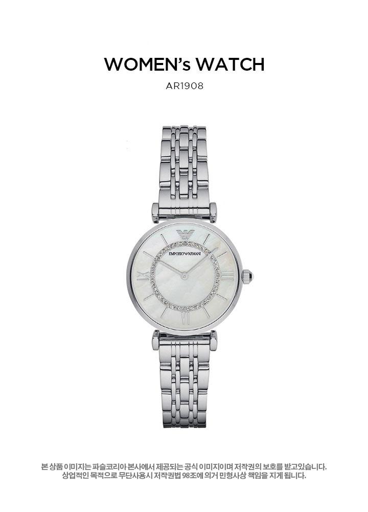 엠포리오 아르마니(EMPORIO ARMANI) 여자시계 AR1908 본사AS