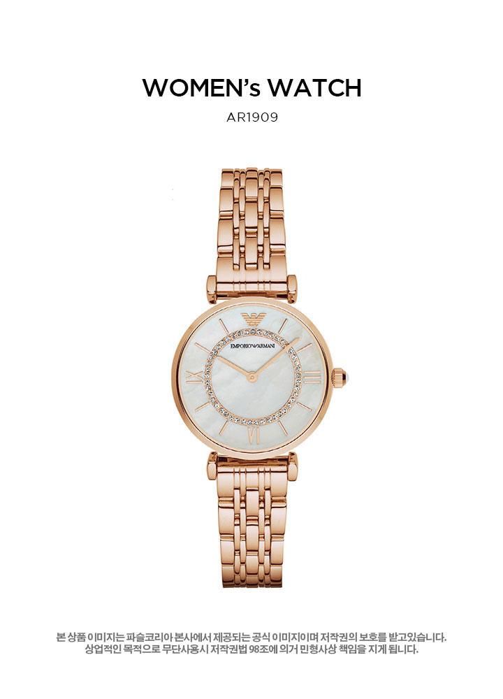 엠포리오 아르마니(EMPORIO ARMANI) 여자시계 AR1909