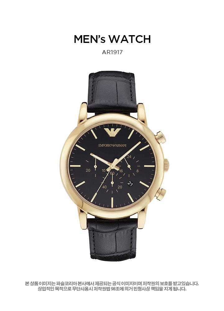엠포리오 아르마니(EMPORIO ARMANI) 남자시계 AR1917