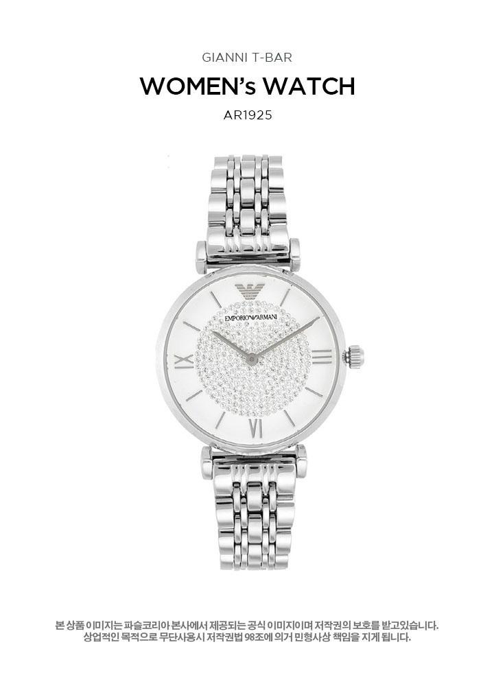 엠포리오 아르마니(EMPORIO ARMANI) 여자시계 AR1925 본사AS