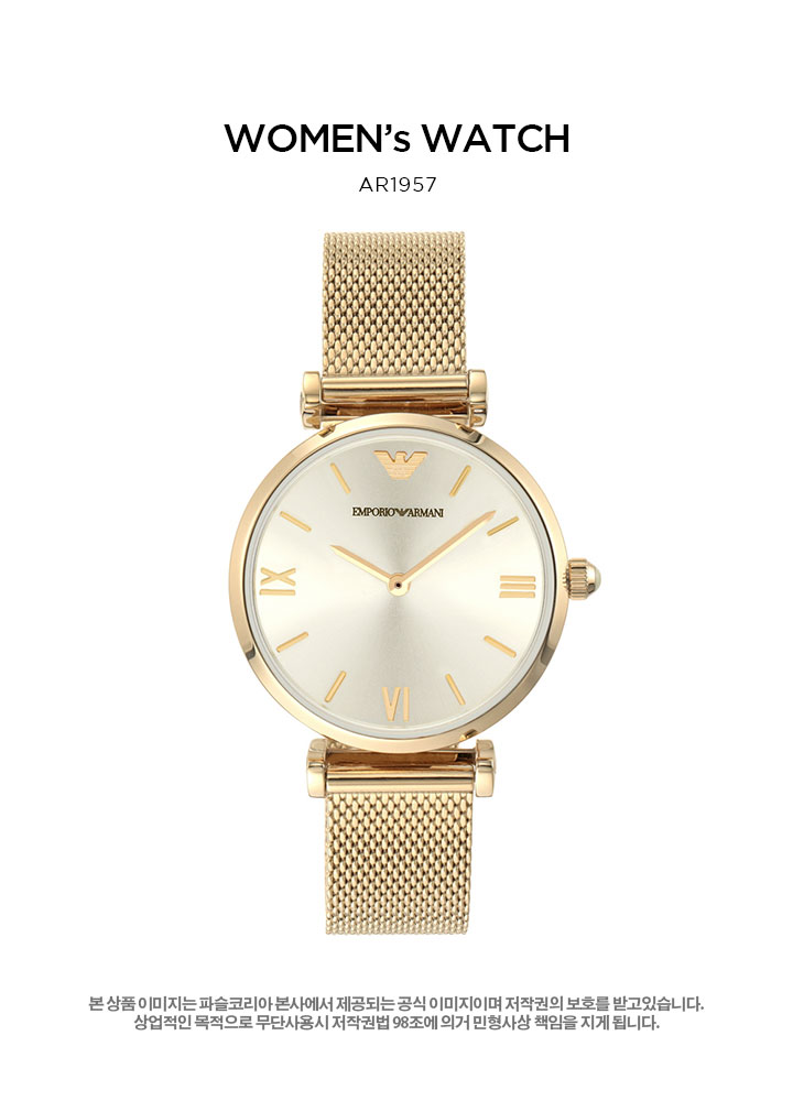 엠포리오 아르마니(EMPORIO ARMANI) 여자시계 AR1957 본사AS