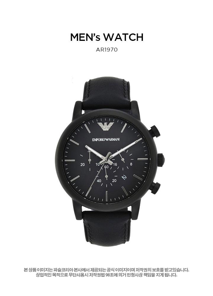 엠포리오 아르마니(EMPORIO ARMANI) 남자시계 AR1970 본사AS