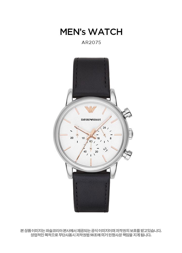 엠포리오 아르마니(EMPORIO ARMANI) 남자시계 AR2075