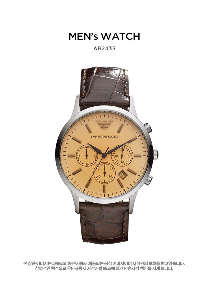 엠포리오 아르마니(EMPORIO ARMANI) 남자시계 AR2433