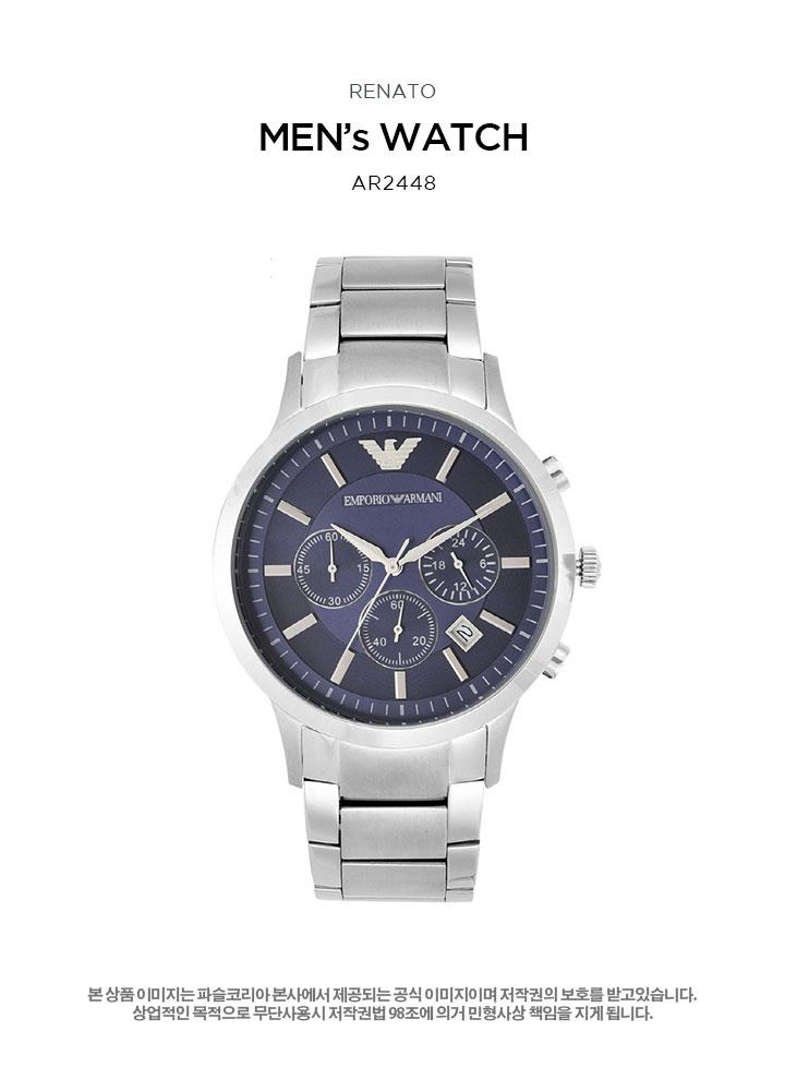 엠포리오 아르마니(EMPORIO ARMANI) 남자시계 AR2448