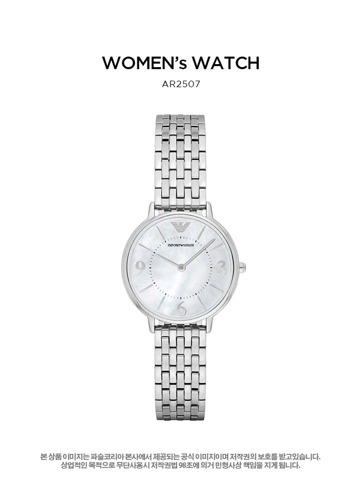 엠포리오 아르마니(EMPORIO ARMANI) 여자시계 AR2507