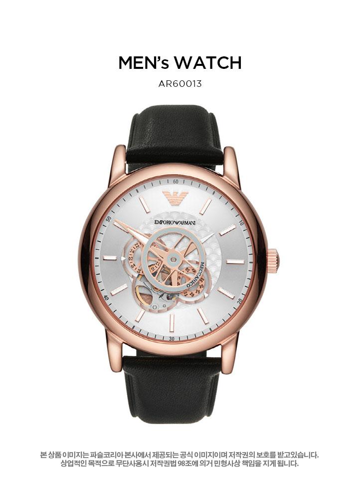 엠포리오 아르마니(EMPORIO ARMANI) 남자시계 AR60013 본사AS