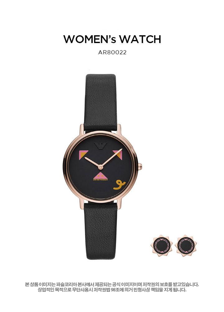 엠포리오 아르마니(EMPORIO ARMANI) 여자시계 AR80022 본사AS